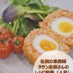 タサン志麻さんのレシピ(4月)