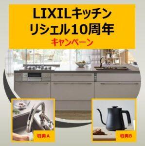 LIXILキッチン リシェル 10周年キャンペーン