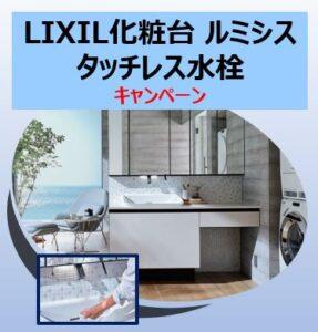 LIXIL 化粧台 ルミシス タッチレス水栓キャンペーン
