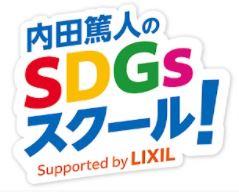 SDGsが楽しく学べるYouTube番組 『内田篤人のSDGsスクール!』