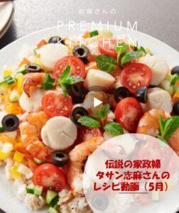 タサン志麻さんのレシピ(5月)